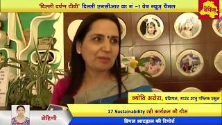 Rohini - Mount Abu School Annual Function | 17 Sustainability Goal