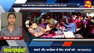 Darpan Fatafat - Latest News in 3 minutes | Max Hospital Case | Date of Virat Kohli Wedding