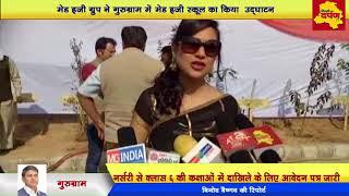 Gururgram- मेड इजी ग्रुप ने गुरुग्राम में बनाया मेड इजी स्कुल