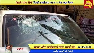 Rohini Fight - Attack on Groom Family before Marriage || Delhi Police failed to find Criminals