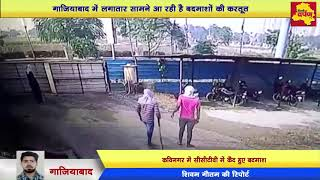 CCTV Ghaziabad -  कैमरे में कैद हुए महीना मांगने वाले बदमाश || पुलिस का नहीं है डर