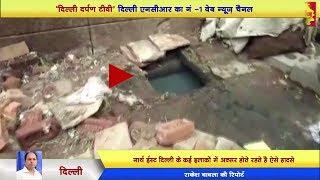 Delhi - Two-Year-Old Drowns In Drainage || स्कूल के पास बने नाले में डूब गई बच्ची
