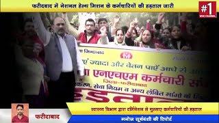 Faridabad - NHM workers Protest Continues | हड़ताल को अनिश्चितकालीन करने की कही बात