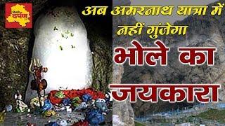 अब अमरनाथ यात्रा में नहीं गुंजेगा भोले का जयकारा || Amarnath cave shrine declared Silence zone - NGT