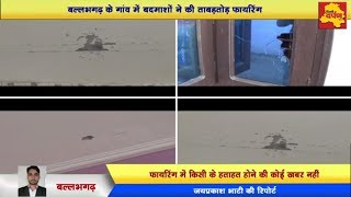 Faridabad - Open Firing at Home Situated in J Block, Ballabhgarh || No One Injured