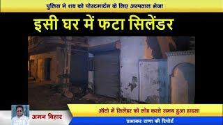 Delhi - Cylinder Blast at Anand Vihar || दो लोगों की गई जान, ऐसे झुलसे लोग