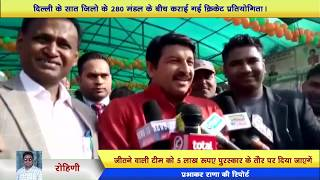 Rohini - Manoj Tiwari Playing Cricket On the Ocassion of Tournament Opening Ceremony, 5 Lakh Prize