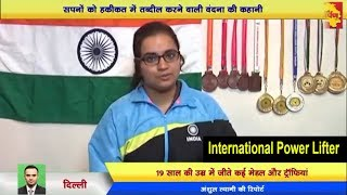 Success Story - International Power Lifter Vandana Parashar || Narela Girl अब गोल्ड की तैयारी में