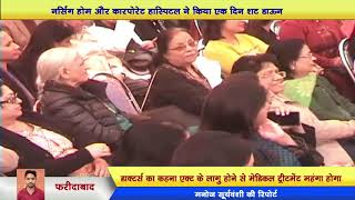 Faridabad News:Doctor's  protest against  Haryana Clinical Stabilitation Act in Faridabad