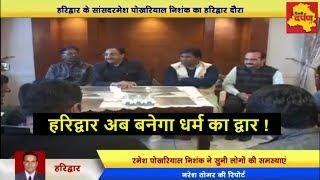 "Haridwar - Lok Sabha MP Ramesh Pokhriyal ""Nishank"" visited Haridwar || हरिद्वार के लिए किए कई वादे"