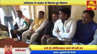 Faridabad - फरीदाबाद में सरकार के खिलाफ हुए किसान ! || Protest against Haryana Govt.