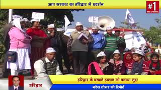Haridwar - AAP workers Protest against Government | देवभूमी के बिगड़ते हालात को बनाया मुद्दा