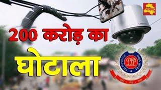 Delhi Police का 200 करोड़ का घोटाला | PM MODI से भी बोला झूठ || Delhi Darpan Tv