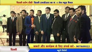 PRATISHTHA by Five Spices at YADU Greens grand launch News || Delhi Darpan TV