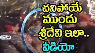 Sridevi Last video 2018 | Sridevi Last Movie | Sridevi Last Film | Telugu Heroine |Bollywood Actress