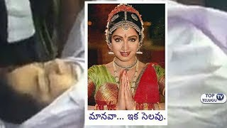 Heroine Sridevi Passes Away || Sridevi Is No More | Sridevi dead body | Top Telugu TV