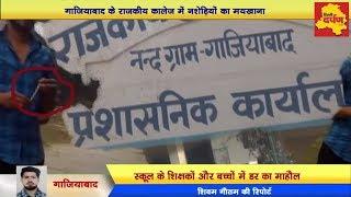 Ghaziabad - सरकारी स्कूल में चलती है चरस, गांजे की पार्टी, बाहर से आए लड़के करते हैं नशाखोरी