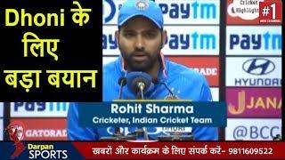 India vs Sri Lanka 1st T20: MS Dhoni is perfect for 4th number, says Rohit Sharma | Delhi Darpan Tv