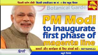 Delhi - ये है मजेंटा लाइन की खासियत   Metro Magenta Line Features   Delhi Darpan Tv