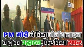 First Time Metro में एक साथ दिखे Modi- Yogi, अंधविश्वास को दिखाया ठेंगा   Delhi Darpan Tv
