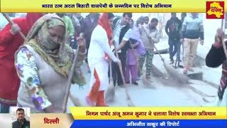 Atal Bihari Vajpayi's 92nd Birthday    Pooth Khurd Ward-31 N     News By Delhi Darpan Tv