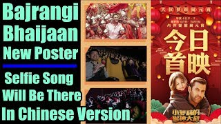 Bajrangi Bhaijaan New Chinese Poster I Selfie Song Will Be Included In Chinese Version