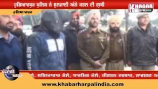 Blind Murder Solave By Hoshiarpur Police