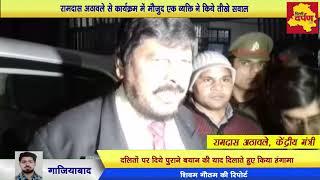 Ghaziabad - Ramdas Athawale पर भड़का एक दलित युवक, जाटव सभा में हुआ हंगामा   BJP   Delhi Darpan Tv