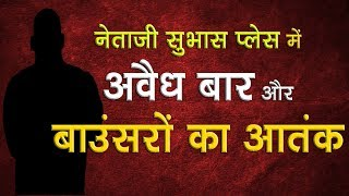 NSP में Bouncers का आतंक    FUN Cinema Manager and 4 others beaten by Bouncers    Delhi Darpan TV