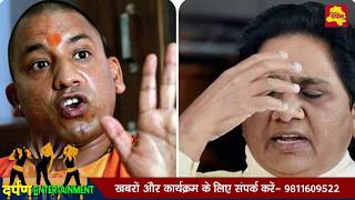 Mayawati के Support में Yogi Adityanath, फिर से लगवाएंगे Ambedkar Statue