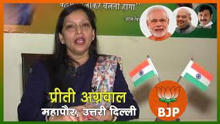 New Year Wish || North Delhi Mayor Preeti Aggarwal || BJP || By Delhi Darpan TV