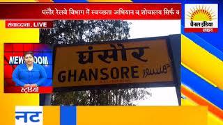 घंसौर रेलवे बिभाग में स्वच्छता अभियान की उड़ाई जा रही धज्जियाँ #Channel India Live