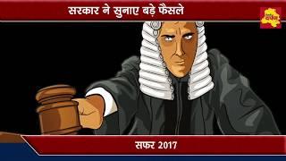 2017 में भारतीय Court द्वारा लिए गए बड़े फैसले की पूरी लिस्ट || Darpan Investigation || EP - 6