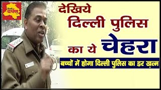 Delhi - Rohini Children's at Prashant Vihar Thana to meet SHO Ashok Kumar | SHO ने बच्चों को समझाया