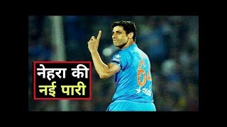 IPL 2018 - Ashish Nehra join RCB as Bowling Coach || Virat Kohli होंगे नेहरा के शिष्य