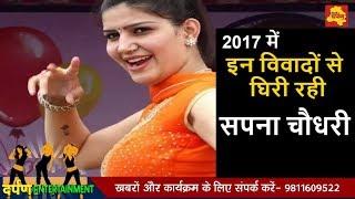 इन विवादों से घिरी रही हैं Sapna Choudhary || Famous Dancer and Singer Sapna Choudhary Troubles