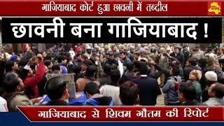 Ghaziabad - छावनी में तब्दील हुआ Ghaziabad Court || हटा दी थी Ambedkar की मुर्ती