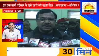 न्यूज़ बुलेटिन #Channel India Live TV   24x7 Live Satellite Hindi News Channel