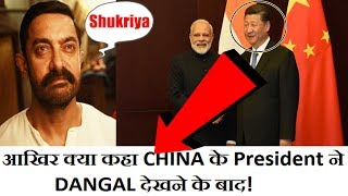 Chinese President Xi Jinping Saw Dangal And Tells Narendra Modi That He Liked It