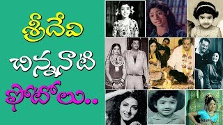 RIP Sridevi Childhood And Family Rare Photos | Sridevi Unseen Photos | Rectv india