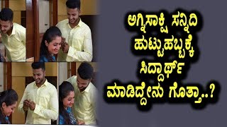 Agnisakshi Siddharth celebrates Sannidhi Birthday   A Special Gift for Sannidhi   Top Kannada TV