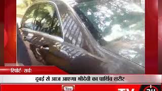 मुंबई - दुबई से आज आएगा श्रीदेवी का पार्थिव शरीर - tv24