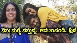 Santha Telugu Movie press meet video   Actress Kinnera   Top Telugu TV