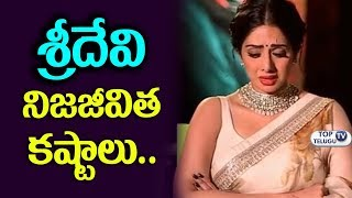 Sridevi's Life UnKnown Facts | Struggles in Sridevi Life | Sridevi mother | #Sridevi | Top Telugu TV