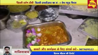 Ghaziabad - BIKANER वाले भी करते हैं मिलवट , मत खाओ बीकानेर का खाना