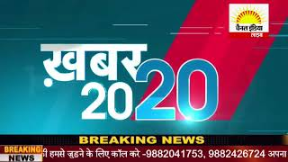 लाइव  20-20 #Channel India Live