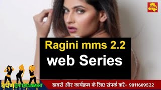 Ragini mms 2.2 official trailer - 2017 karishma sharma ragini mms returns