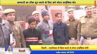 Delhi - Delhi Police के हाथ लगी बड़ी कामयाबी || 3 वाहन चोरों को किया गिरफ्तार || Delhi Darpan Tv
