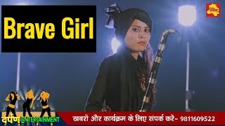 Mast Malang ( A Brave Girl )   Geeta Singh, Ft. Ameet Choudhary    New Haryanvi Song 2018