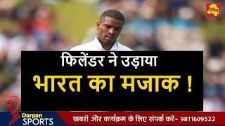 IND vs SF 1st Test: Indian Team का मज़ाक उड़ा Vernon Philander बोले, देखेंगे तैयारी |